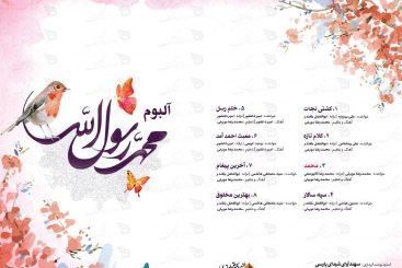 طراحی آلبوم محمد رسول الله
